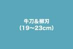 牛刀&柳刃(刃渡り19〜23cm)