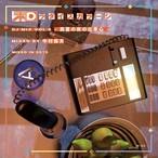 デッドストック『和ラダイスガラージ DJ MIX VOL.5 -真夏の夜の出来心-』Mixed by 中村保夫