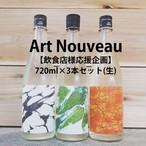 《予約受付中》Art Nouveau 720ml×3本アソートセット(生)《5月上旬発送開始》【飲食店様応援企画】