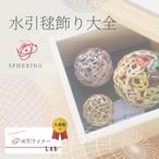 【国内版】水引毬飾り大全-Sphering-