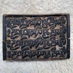 古いチベットのマントラ版木 大判