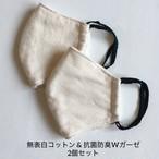【予約品】5/1-5 発送 | (お得な2個セット) 大人用 立体マスク | 無表白コットン×抗菌防臭Wガーゼ | 綿100%