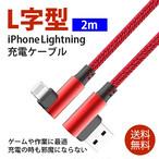送料無料 L字型 充電ケーブル 【2m】新型 iPhone 充電器 iphone充電ケーブル高耐久タイプ アイフォンコード 充電快速2m