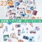 トラベル柄 フレークシール 水彩風 ステッカー シール メッセージカード ラッピング プレゼント スケジュール 980305