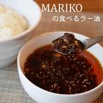 『MARIKO』の食べるラー油