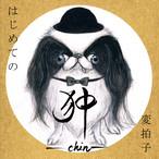 【CD】狆-chin-「はじめての変拍子」