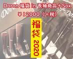 Men's福袋+長袖+ソックス商品¥12000(+税)