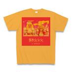 [19 T-SHIRTS] 伝わレレレ / コーラルオレンジ