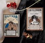 現代言語セミナー著『口説きの言葉辞典』&『別れの言葉辞典』角川文庫