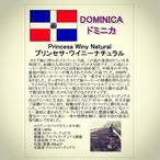 ドミニカ (Dominica)・ プリンセサ (Princesa) ・ ワイニーナチュラル (Winy Natural) 中深煎り 200g