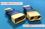 Amass`純正◆XT60メスとXT90オスを接続した変換コネクターB型、XT60オスとXT90メスを接続した変換コネクターA型