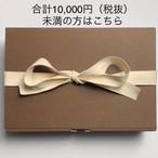 ギフトラッピング(BOX)