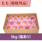 【もも】 3kg(12〜18個)【規格外品】