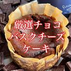 厳選チョコバスクチーズケーキ