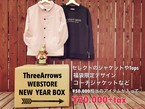 ThreeArrows New Year Box