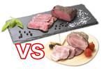 松阪牛 VS イベリコ豚  ロースト対決セット
