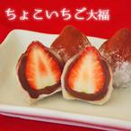 【バレンタイン限定】 ちょこいちご大福 3個入(冷蔵便)