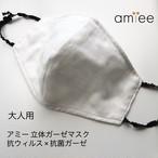 【予約品】4/20-4/25発送 | 大人用 立体マスク | 抗ウィルスWガーゼ × 抗菌Wガーゼ | 6層 | 綿100%