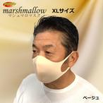 【Lサイズ】marshmallowマシュマロマスク 機能性抗菌マスク 8月下旬発送
