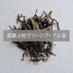武家小村グリーンプーアル茶