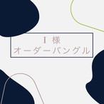 I様オーダー ダイヤモンド バングル K18イエローゴールド チェカ 鑑別書付