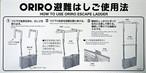 オリロー(ORIRO)避難ばしご使用法 金属製