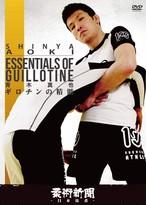 ギロチンの精髄  DVD