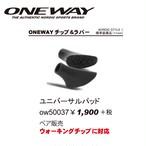 ONE WAY パーツ&アクセサリー ユニバーサルパッド ow50037