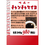 【数量限定】チャンチャマイヨ(ペルー)生豆240gを焙煎