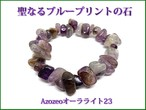 【H&E社製】Azozeoオーラライト23 チャンクブレスレットD