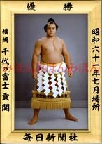 昭和61年7月場所優勝 横綱 千代の富士貢関(17回目の優勝)