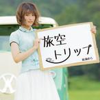 旅空トリップ【1stミニアルバム】