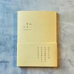 【新刊 / サイン本】山學ノオト | 青木真兵, 海青子