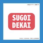 SUGOI DEKAI 缶バッジ