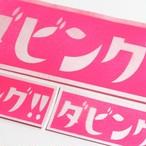 New★ DUBING!! カタカナ Stencil Stickers (Neon Pink x White)