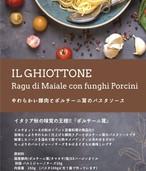 秋の味覚‼️やわらかい豚肉とポルチーニ茸のパスタソース   4パックセット(冷凍) 送料無料☺︎