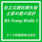 RS-Temp.Walls 1 ver.2.8