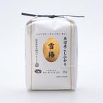 【送料込】魚沼産特別栽培コシヒカリ100% 雪椿【白米2kg×2袋】