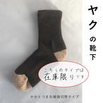 ヤクの靴下|切替タイプ|こげ茶