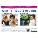 納谷健 動画付きポストカード(ARカード)