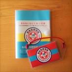 わたし医療情報ノート&【C】まもるカード(大人・一般)【お荷物サイズ:15】
