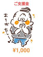 母子家庭母の日支援 ¥1,000