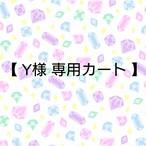 【 Y様 専用カート 】