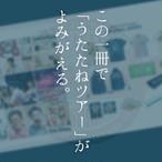 【パンフレット】2017うたたねツアーファイナル