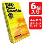 大阪ポテトチーズケーキ