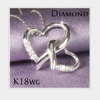 ダブルオープンハート  ネックレス  天然ダイヤモンド K18 WG