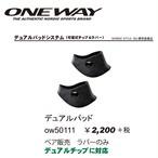 ONE WAY パーツ&アクセサリー デュアルパッド ow50111