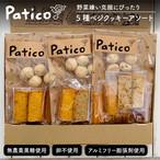 【*お徳用】5種ベジクッキーアソート×3パック