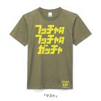 【きいやま商店×イチグスクモードコラボTシャツ】「マスト」