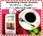 【マンデリンの変わり種】 マンデリンブルボン  200g  1550円  (インドネシア産珈琲豆)
